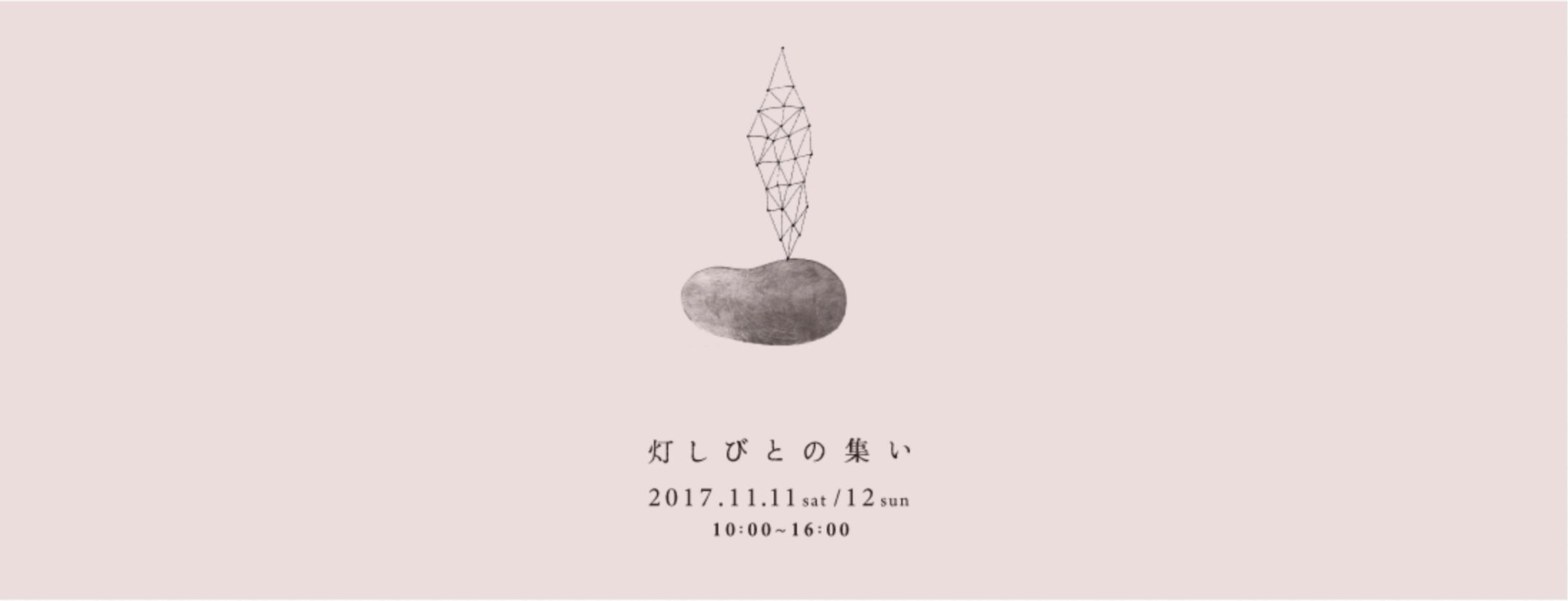 tomoshibito_2017.png