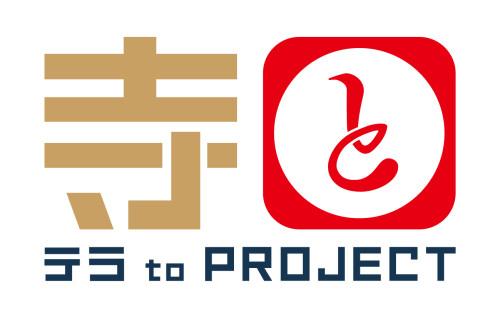 寺とプロジェクトロゴ.png