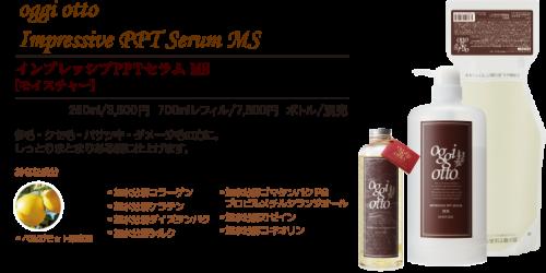 京都市河原町の美容院 | geek hair | ショートヘアのカットが得意な美容室 Oggiotto シャンプー インプレッシブPPTセラム「モイスチャー」