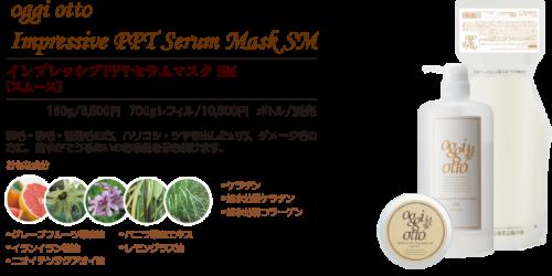 京都市河原町の美容院 | geek hair | ショートヘアのカットが得意な美容室 Oggiotto インプレッシブPPTセラムマスク「スムース」/トリートメントマスク