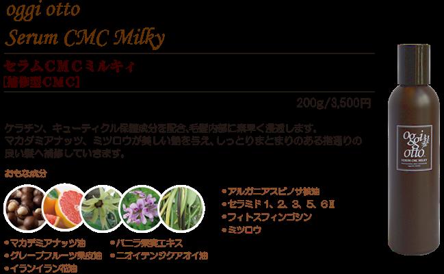 京都市河原町の美容院 | geek hair | ショートヘアのカットが得意な美容室 店頭商品 oggiotto セラムCMCミスト