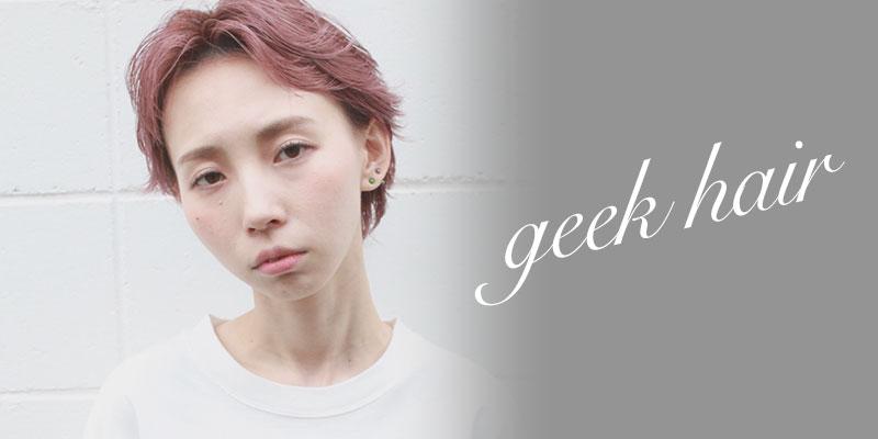 京都市河原町の美容院(美容室)| geek hair ヘアスタイルイメージ