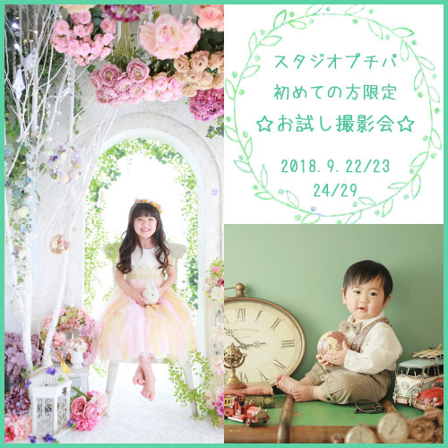 201809お試し撮影会.jpg