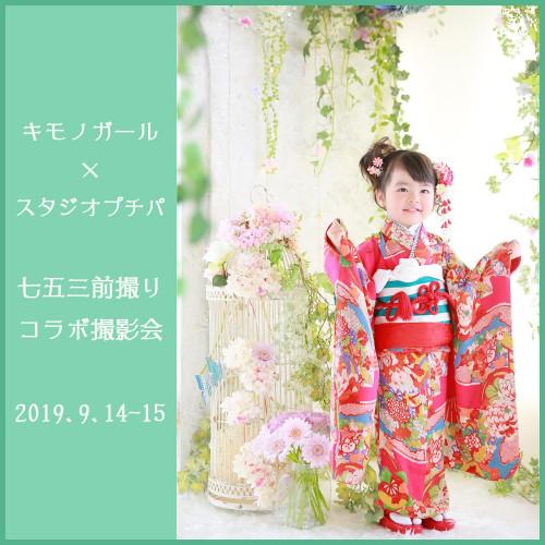 201909キモノガール撮影会.jpg