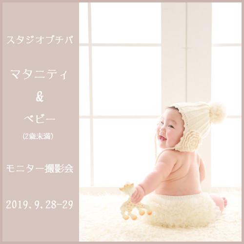 201909モニター撮影会4.jpg