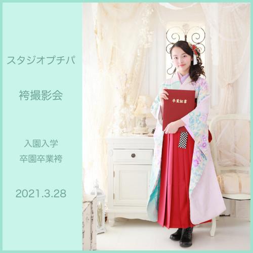 202103袴撮影会.jpg