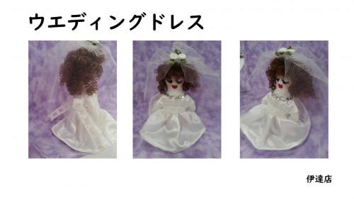 ウエディングドレス.jpg