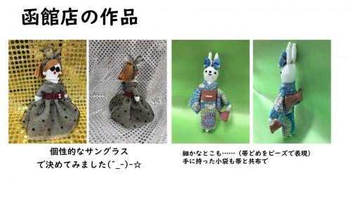 函館店の作品.jpg