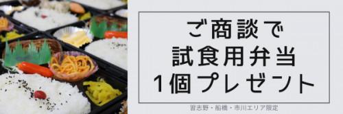 お弁当1個プレゼントキャンペーン.png