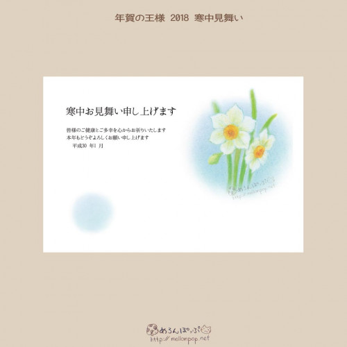 HP用戌年賀の王様寒中.jpg