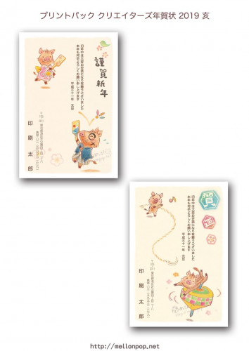 HP2019亥pp2.jpg