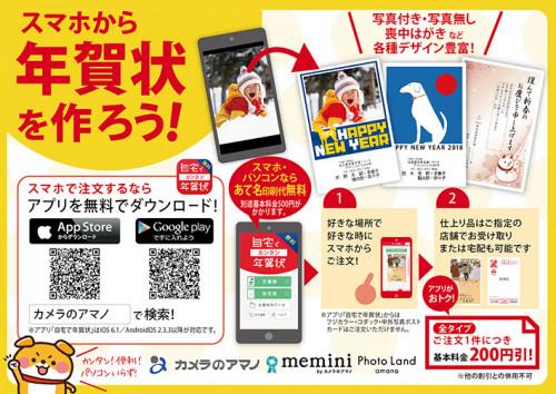 saishin_171003-3.jpg