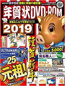 『年賀状 DVD-ROM2019』.jpeg