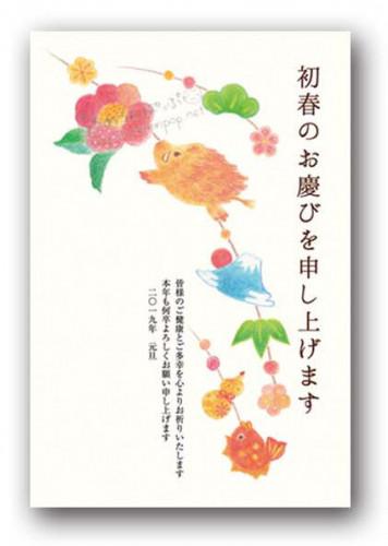 HP2019亥トランポリンほっこりイノシシ.jpg