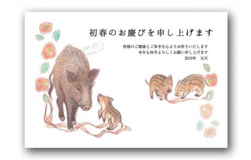 2019亥トランポリン椿とイノシシ.jpg
