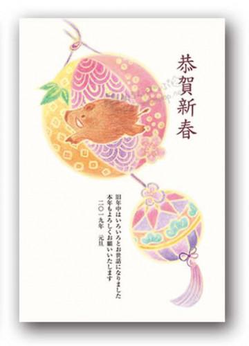 HP2019亥トランポリン手毬イノシシ.jpg