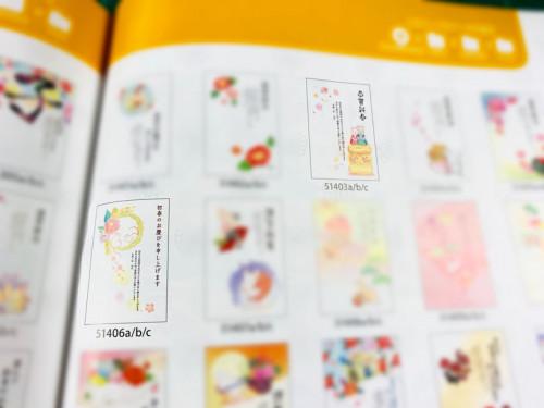 年賀状テンプレート2020 書籍掲載情報♪