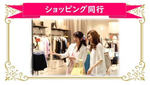 ショッピング同行コース.jpg