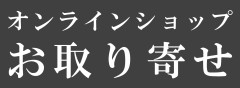 鶴吉羊羹をオンライン購入.png