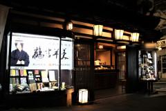 店舗外観・夜 - コピー.JPG