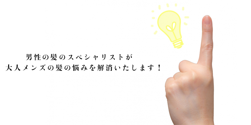 藤枝市の大人メンズ専門美容院ROYAL VOX イメージ