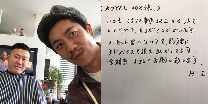 藤枝・焼津のメンズ専門美容院 | ROYAL VOX お客様の声