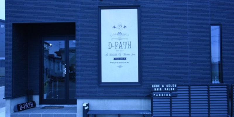 福島県会津若松の美容室D-PATH(ディーパス) イメージ