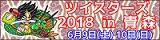 twisters2018-banner-200[1].jpg