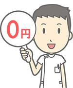 mikuriya_jikotiryou_image02.png