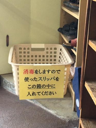 玄関 スリッパ.JPG