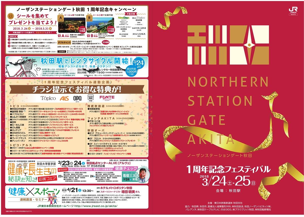 ノーザンステーションゲート秋田1周年最終稿-11.jpg