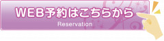 reservation_button.png