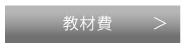 kyouzaihi.jpg