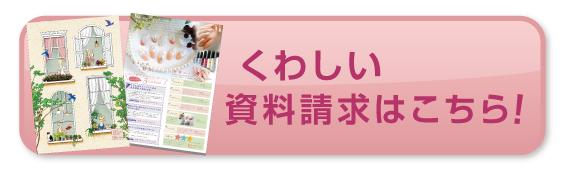 seikyu_botan.jpg