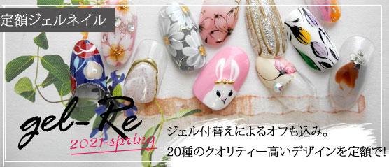 ジェルリ2021春b.jpg