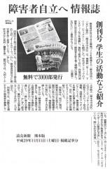 読売新聞 記載記事(2017.11.11) 2.png