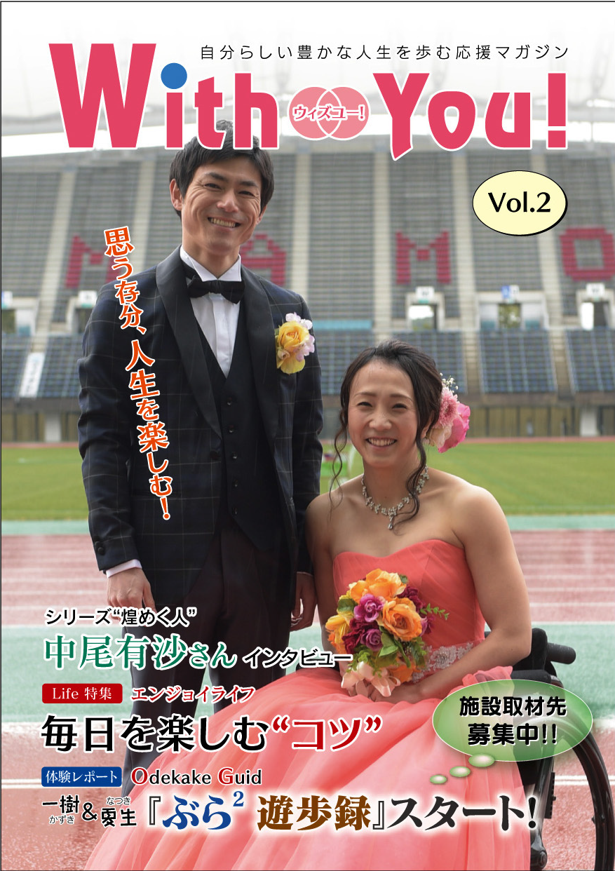 「With You」Vol.2 表紙 (2).png