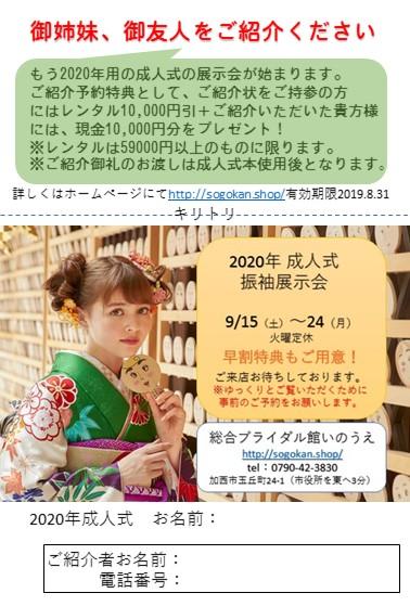 紹介カード.jpg