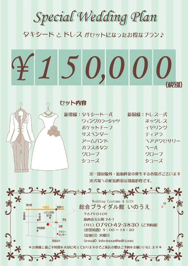 Special-Wedding-Plan-(2).jpg