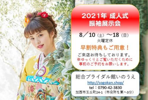 成人式2021 8展.jpg