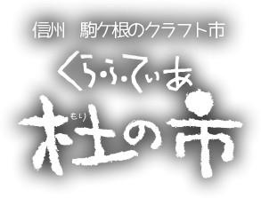 杜の市t_logo.png