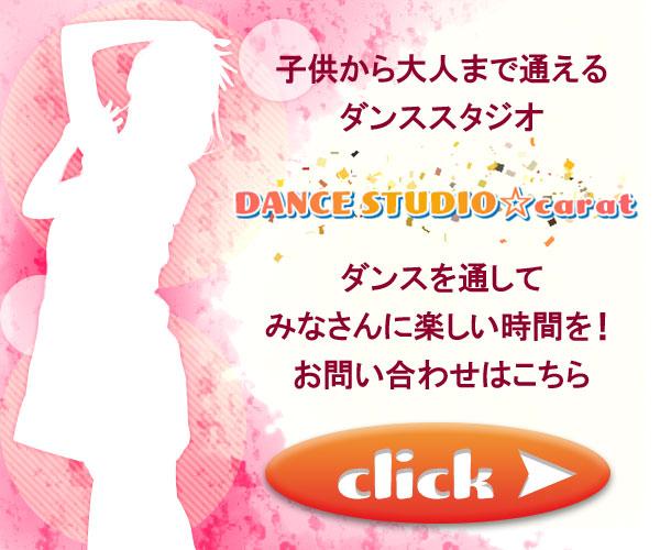 新横浜の大口駅、菊名駅エリアのキッズダンス、ジャズダンスのレッスンスタジオ【DANCE STUDIO☆carat】