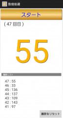 Screenshot_20200802-142710_Lottery numbers.jpg
