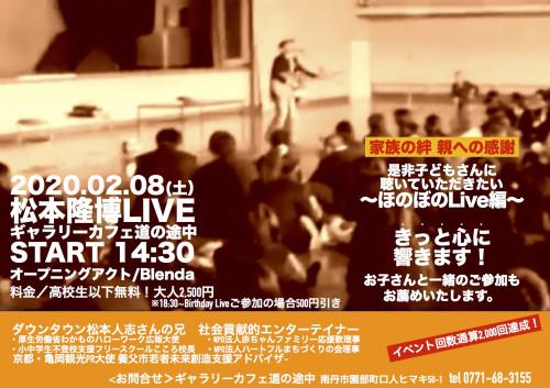 松本隆博さんbirthday Live