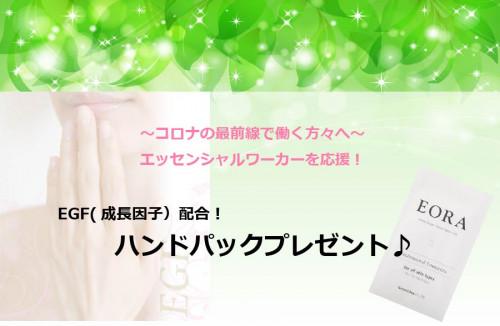 【エッセンシャルワーカーを応援!】EGF×ビタミンE×コラーゲン配合!ハンドパックプレゼント♪