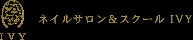 仙台のネイルサロン&スクール IVY(アイビー)