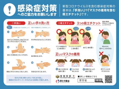 感染症対策.jpg