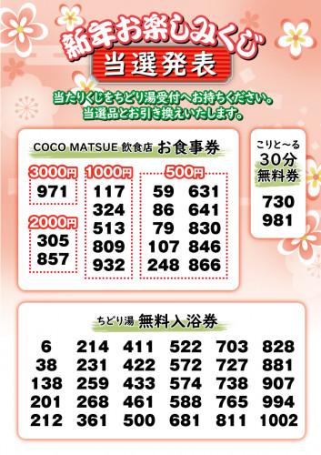 新年くじポスター_2021_発表.jpg