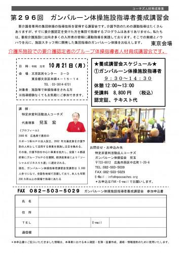 講習会10月21(東京)2019.jpg