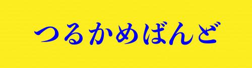 つるかめばんど_page-0001.jpg